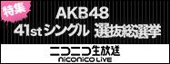 AKB48 41st signle選抜総選挙 niconico