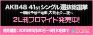 AKB48 41st signle選抜総選挙