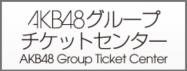 AKB48チケットセンター