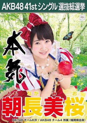 朝長 美桜