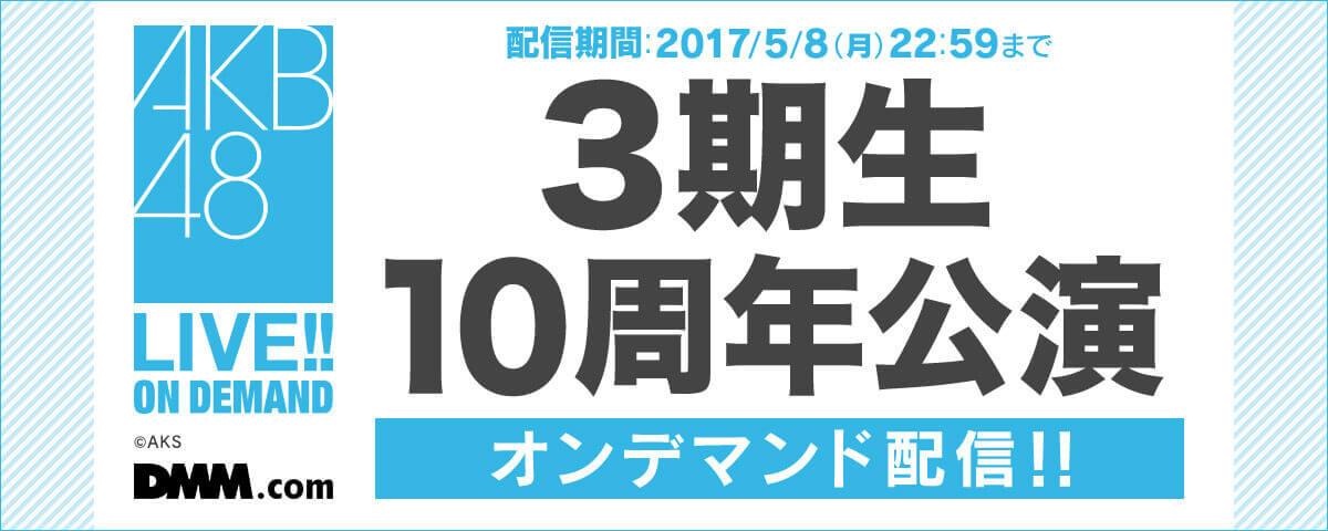 20170405_DMM3期生10周年公演_2