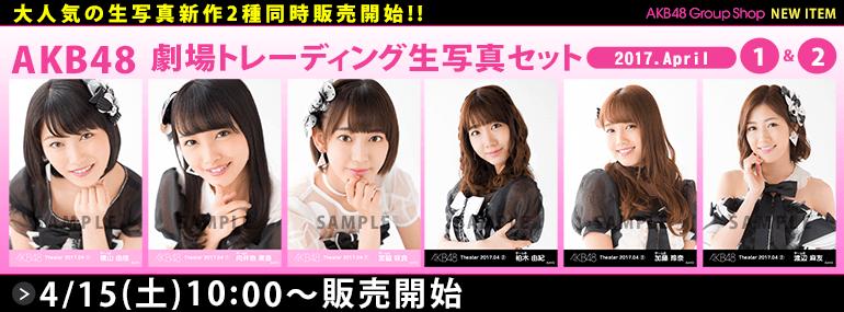 AKB48 劇場トレーディング生写真セット2017.April