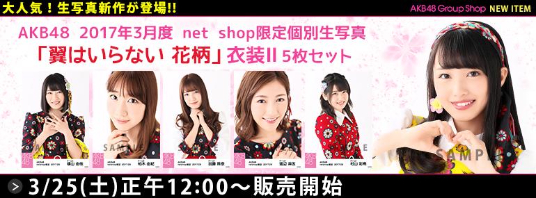 AKB48 2017年3月度 net shop限定個別生写真 「翼はいらない 花柄」衣装II5枚セット