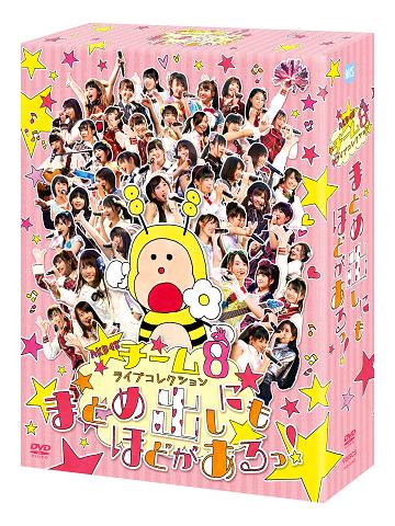 AKB48 チーム8 ライブコレクション ~まとめ出しにもほどがあるっ!~