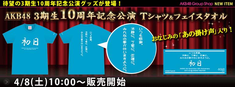 AKB48 3期生10周年記念公演グッズ