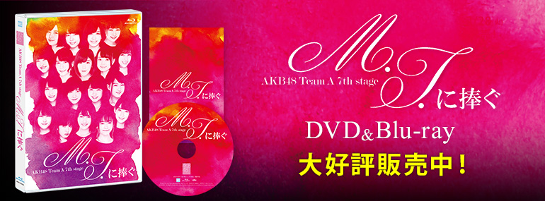「M.T.に捧ぐ」」DVD&BD