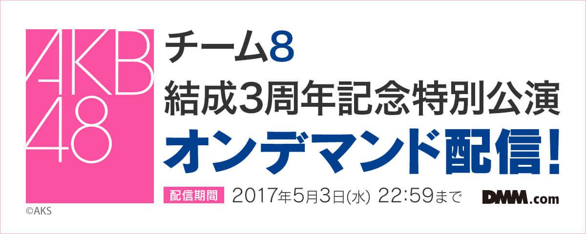 DMM_チーム8 3周年公演ONDEMAND
