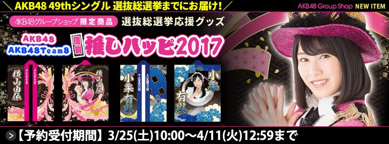 AKB48 /チーム8 推しハッピ