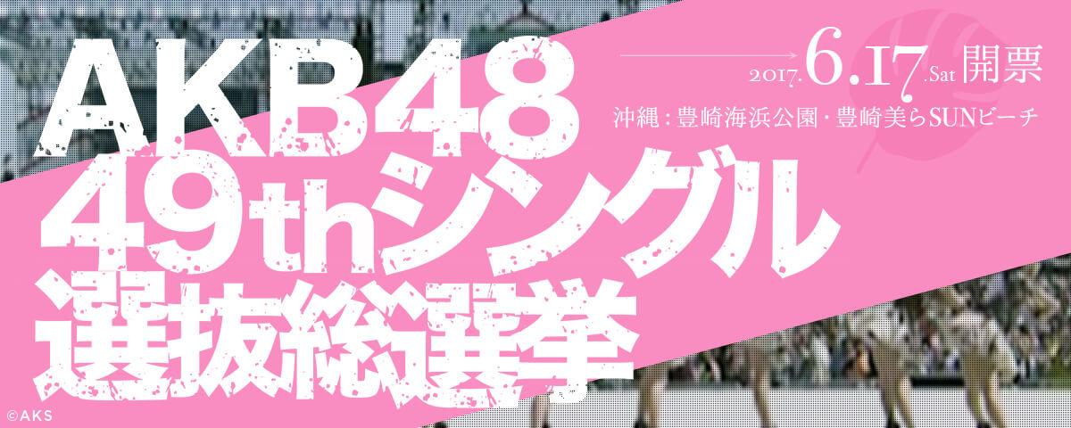 AKB48 49thシングル 選抜総選挙