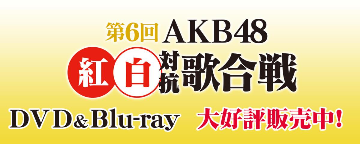 「第6回 AKB紅白対抗歌合戦」DVD