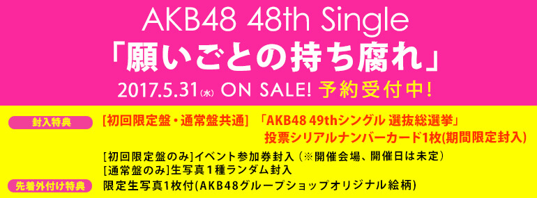 AKB48 48thシングル「願いごとの持ち腐れ」
