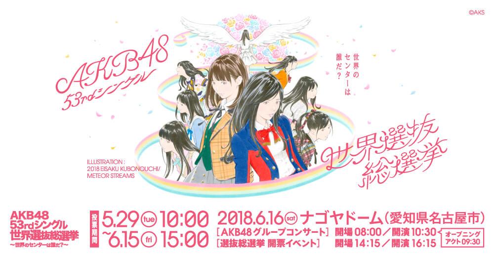 AKB48 53rd 싱글 세계선발 한국 총선거