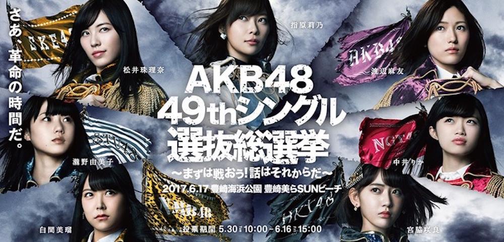 https://s.akb48.co.jp/sousenkyo/banners/31/953b2aa04ac637dccb419b68a395773a.jpg?t=1495242393