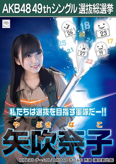 https://s.akb48.co.jp/sousenkyo/candidacy/poster/33.jpg