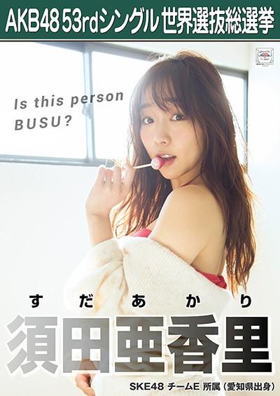 스다 아카리 須田 亜香里