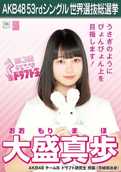 https://s.akb48.co.jp/sousenkyo/candidacy/poster/421.jpg?t=