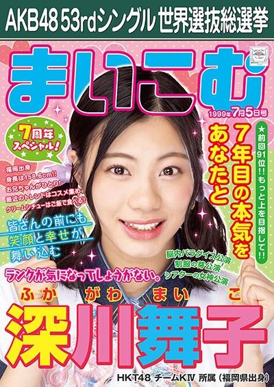 후카가와 마이코 深川 舞子