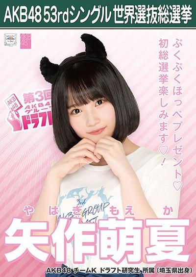 https://s.akb48.co.jp/sousenkyo/candidacy/poster/437.jpg?t=