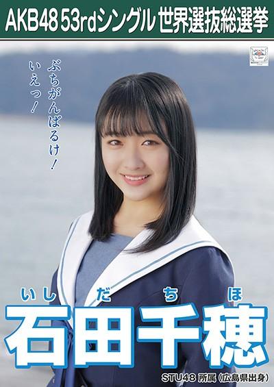 https://s.akb48.co.jp/sousenkyo/candidacy/poster/467.jpg?t=