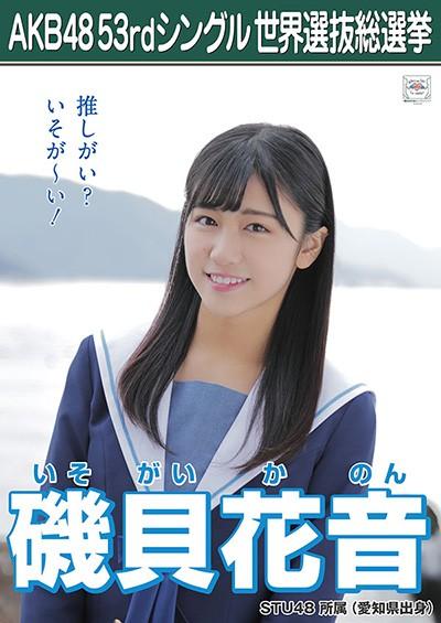 https://s.akb48.co.jp/sousenkyo/candidacy/poster/469.jpg?t=