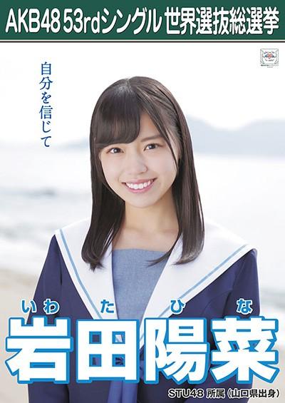 https://s.akb48.co.jp/sousenkyo/candidacy/poster/472.jpg?t=