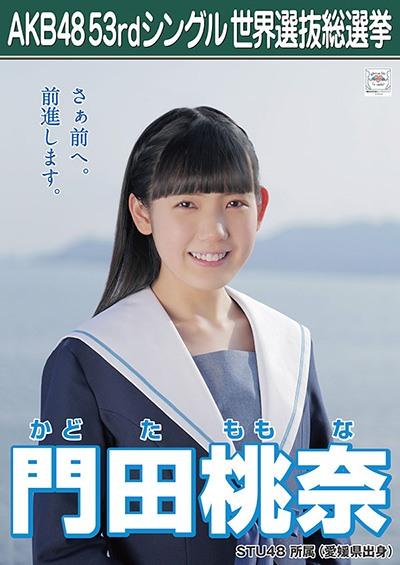 카도타 모모나 門田 桃奈