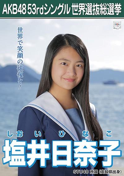 시오이 히나코 塩井 日奈子