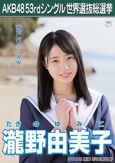 타키노 유미코 瀧野 由美子