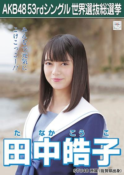 https://s.akb48.co.jp/sousenkyo/candidacy/poster/484.jpg?t=