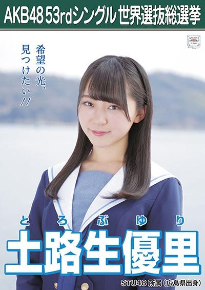 https://s.akb48.co.jp/sousenkyo/candidacy/poster/485.jpg?t=