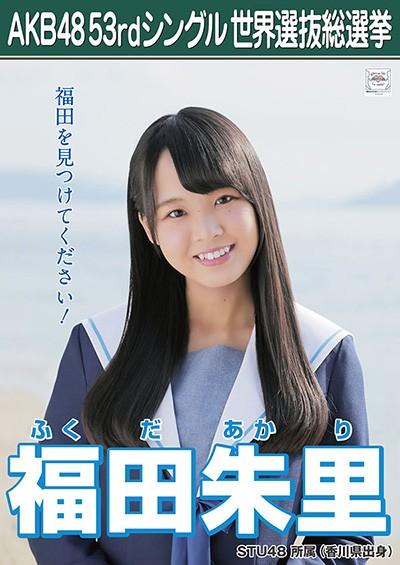 후쿠다 아카리 福田 朱里