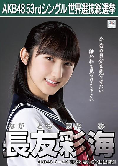 https://s.akb48.co.jp/sousenkyo/candidacy/poster/517.jpg?t=