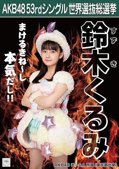https://s.akb48.co.jp/sousenkyo/candidacy/poster/566.jpg?t=