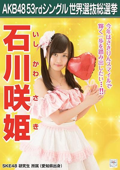 이시카와 사키 石川 咲姫