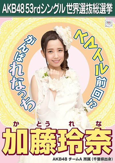 AKB48 53rdシングル 世界選抜総選挙AKB48 53rdシングル 世界選抜総選挙