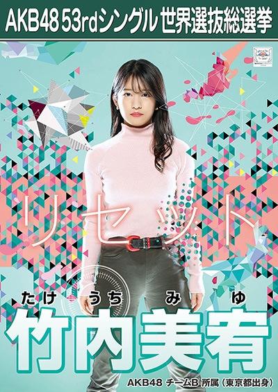 AKB48公式サイト | AKB48 53rdシングル 世界選抜総選挙 :立候補メンバー