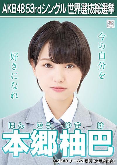 https://s.akb48.co.jp/sousenkyo/candidacy/poster/609.jpg?t=
