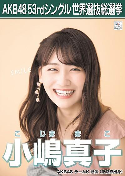 코지마 마코 小嶋 真子