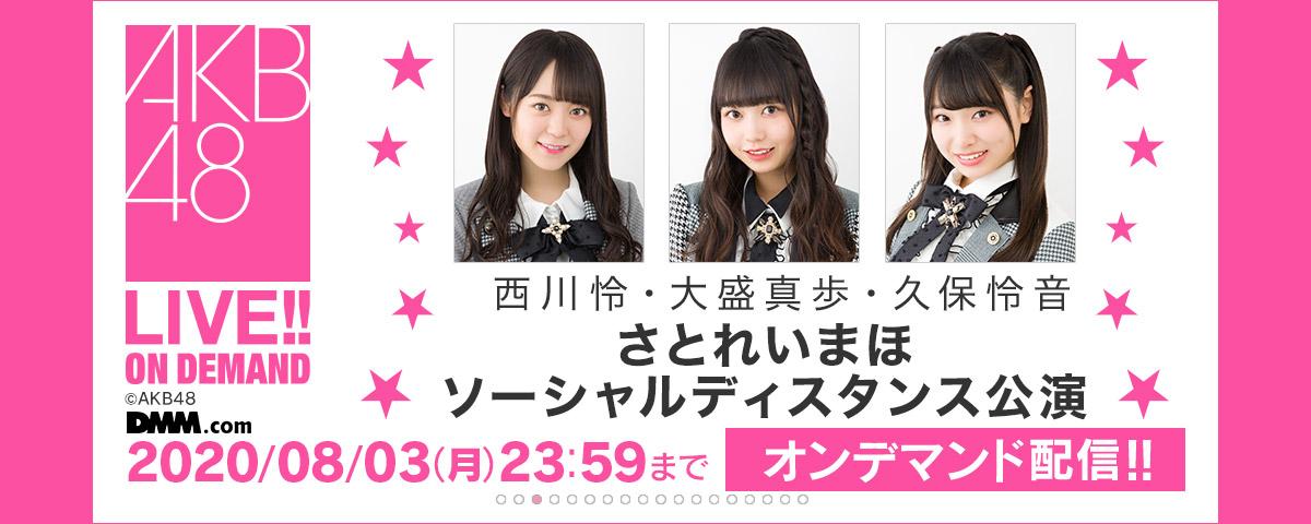 DMM AKB48 LIVE!! ON DEMAND さとれいまほ ソーシャルディスタンス公演