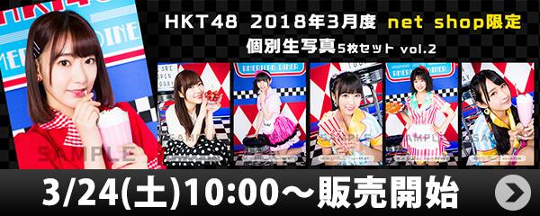 HKT48 2018年3月度 net shop限定個別生写真5枚セットvol.2