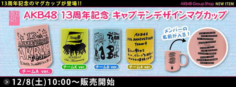 AKB48 13周年記念 キャプテンデザインマグカップ