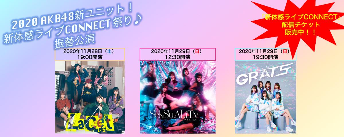 2020 AKB48新ユニット! 新体感ライブCONNECT祭り♪振替公演