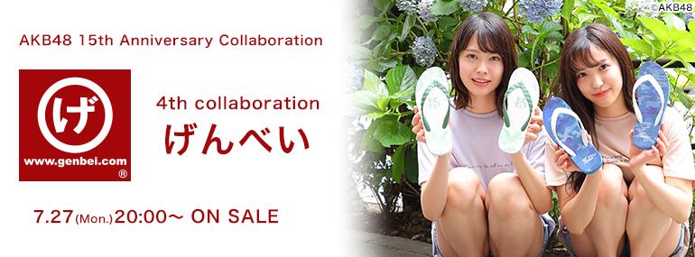 AKB48 15th anniversary げんべい サンダル