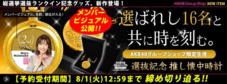 AKB48 49thシングル 選抜総選挙~まずは戦おう!話はそれからだ~ 選抜記念 推し懐中時計(03)