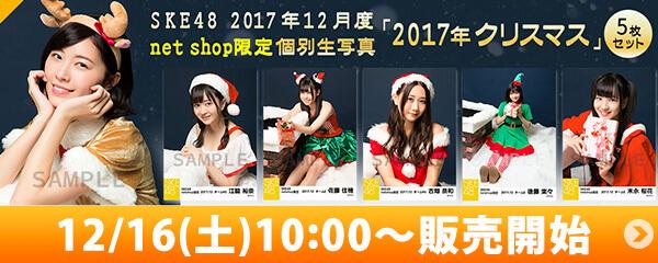 SKE48 2017年12月度 net shop限定個別生写真「2017年 クリスマス」5枚セット