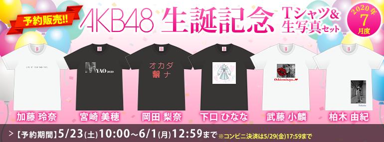 AKB48 生誕記念グッズ 2020年7月度