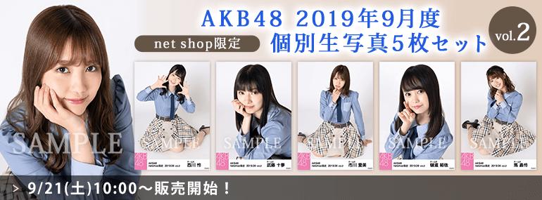 AKB48 2019年9月度 net shop限定個別生写真5枚セットvol.2