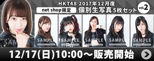 HKT48 2017年12月度 net shop限定個別生写真5枚セットvol.2