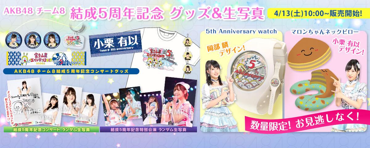 AKB48 チーム8結成5周年アイテム