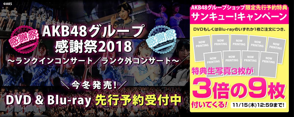 AKB48グループ感謝祭2018~ランクインコンサート/ランク外コンサート~DVD&BD